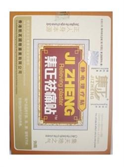 Магнитный пластырь Цзичжэн для удаления боли, 8 шт. - фото 5726