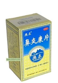 Би Янь Кан Пянь, Bi Yan Kang Pian, 鼻炎康片 - фото 6143