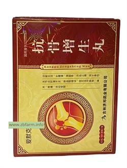 Канггу Цзэншэн Вань, Kanggu Zengsheng Wan, 抗骨增生丸) - фото 6352