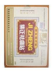 Магнитный пластырь Цзичжэн для удаления боли, 8 шт.
