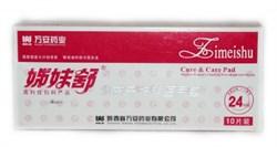 "Лечебные прокладки на травах Цзи Мэй Шу ""Zimeishu"", 10 шт."
