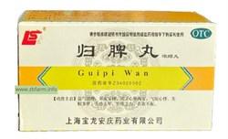 Гуй Пи Вань, Guipi Wan, 归脾丸, 200 пилюль