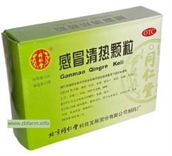 Ганьмао цинже кэли, Gan Mao Jie Du Ling Ke Li, 感冒清热颗粒 от гриппа