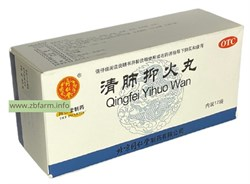 Цин Фэй И Хо Вань, Qing Fei Yi Huo Wan, 清肺抑火丸 от бронхита и пневмонии
