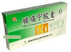 Яотуннин Цзяонан, Yao Tong Ning Jiao Nan, 腰痛宁胶囊 от боли в спине