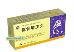 Кан Гу Цзэн Шэн Вань, Kang Gu Zeng Sheng Wan, 抗骨增生丸 при болях в позвоночнике
