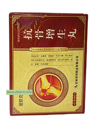 Канггу Цзэншэн Вань, Kanggu Zengsheng Wan, 抗骨增生丸)